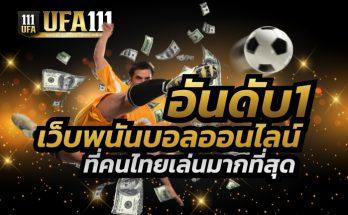 เว็บพนันบอลที่คนไทยเล่นมากที่สุด