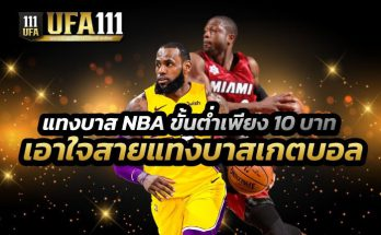 แทงบาส NBA