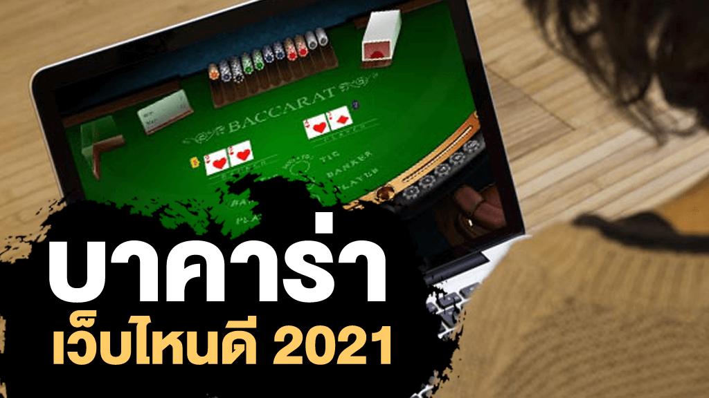 เล่นบาคาร่าเว็บไหนดี 2021